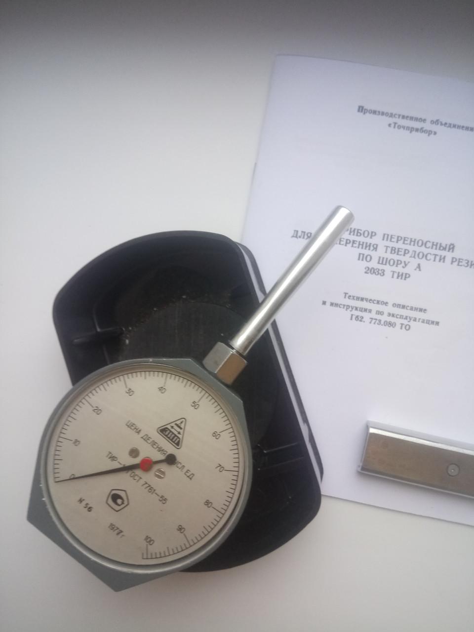 Твердомер по Шору ТИР1 (аналог) ТИР2033 возможна калибровка УкрЦСМ