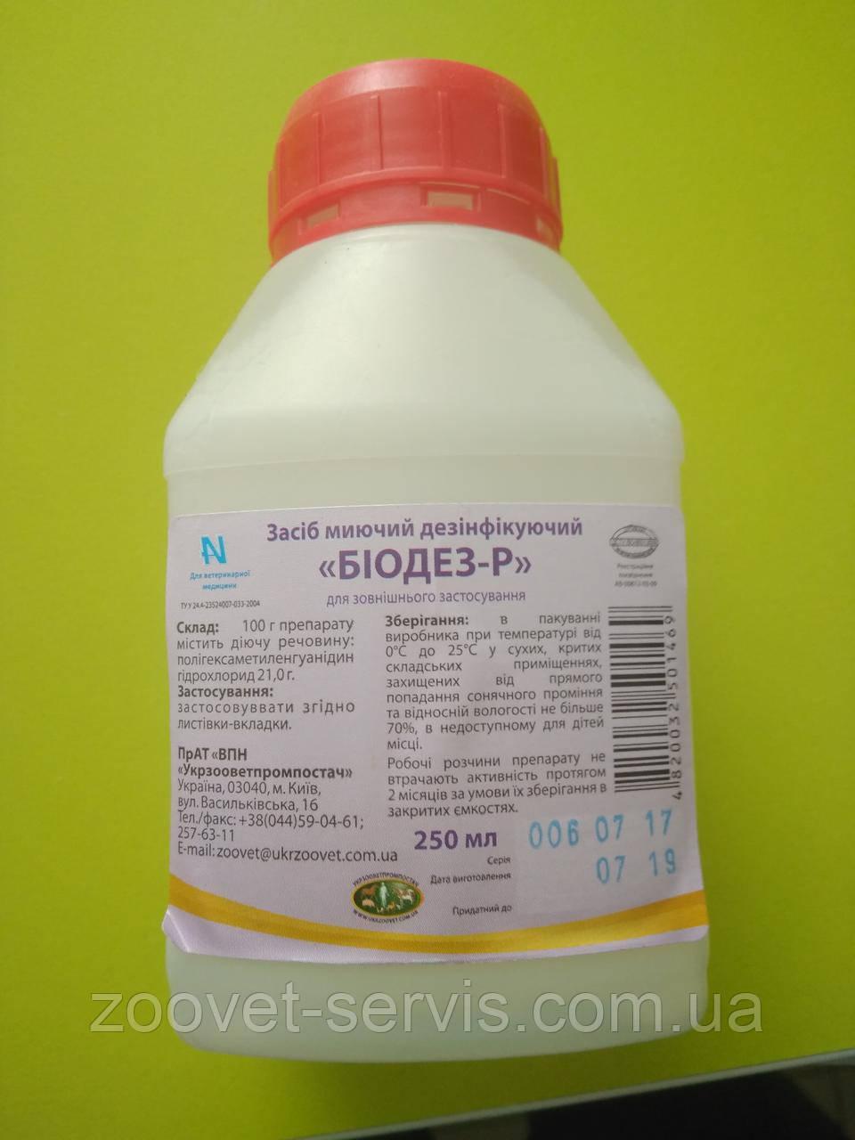 Препарат для дезинфекции Биодез - Р
