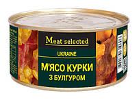 М'ясо курки з булгуром Meat Selected 325 г від ВИРОБНИКА