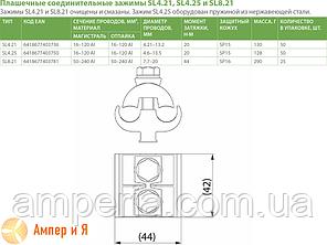 Зажим соединительный плашечный SL4.21 (16-120/16-120) ENSTO, фото 2