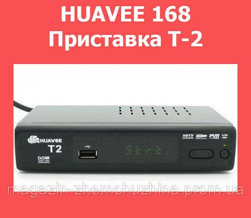 HUAVEE 168 Приставка T-2 DVBT2!Акция, фото 2