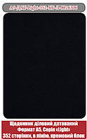 """Ежедневник датированный 2019 A5 линия """"Light Черный"""" Ю26306 твердая обложка Аркуш кремовый блок"""