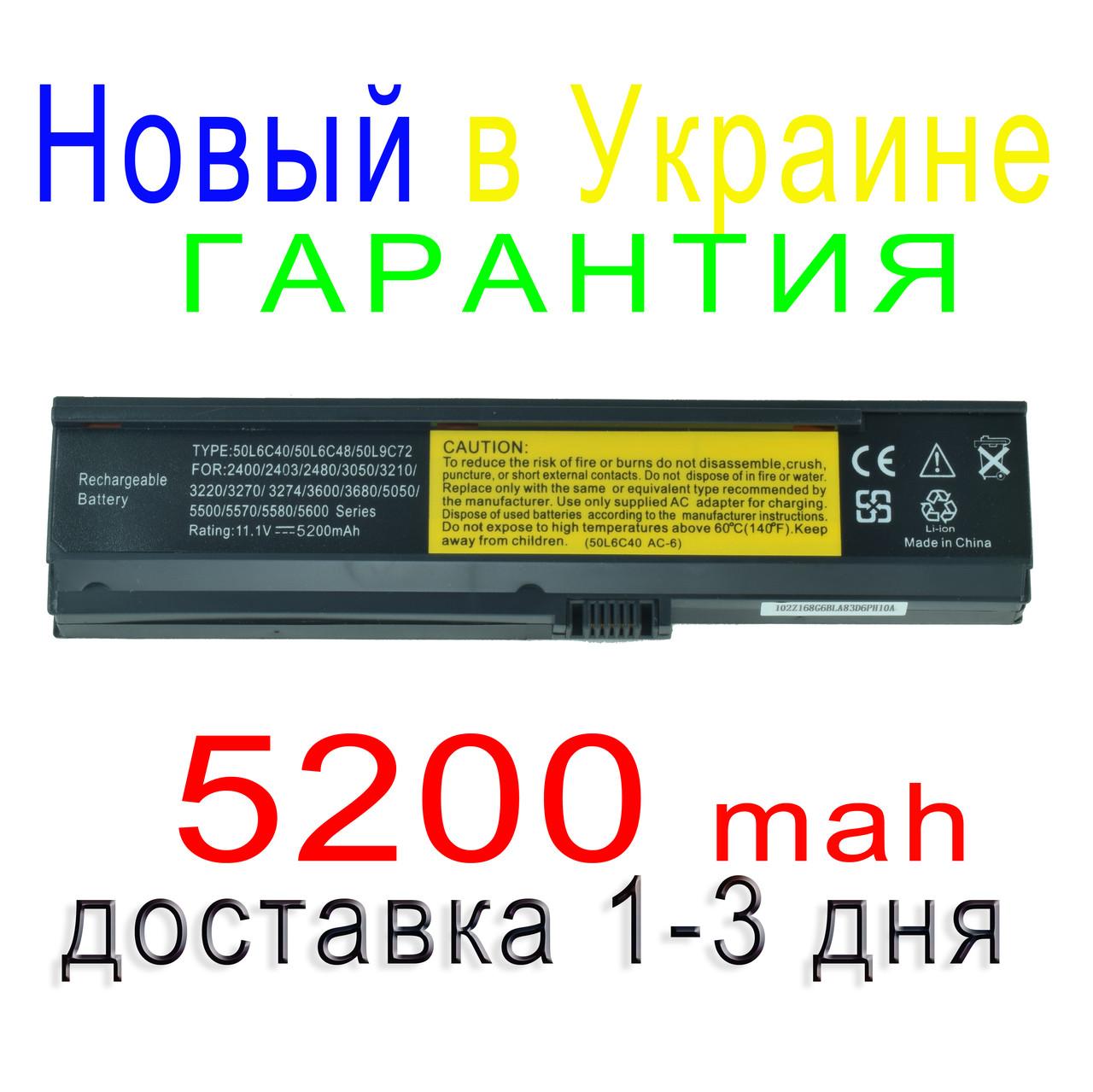 Аккумулятор батарея ACER BATEFL50L6C40 BATEFL50L6C48 BATEFL50L9C72 BT.00603.006 BT.00603.010