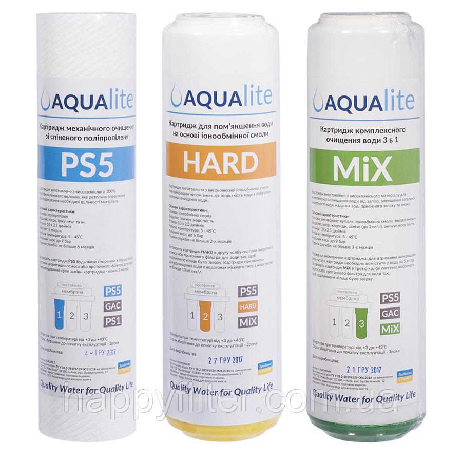 Набор картриджей для жесткой воды Aqualite TRIO HARD