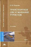 Транспортное обслуживание туристов. Изд 3, испр.и доп
