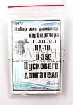 Ремкомплект карбюратора ПД-10У (полный) (арт.15072), фото 2