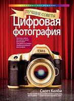 Цифровая фотография. Том 6 Лучшие советы