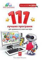 111 лучших программ для домашнего компьютера. +DVD