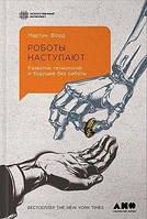 Роботы наступают: развитие технологий и будущее без работы