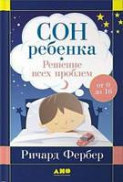 Сон ребенка: Решение всех проблем