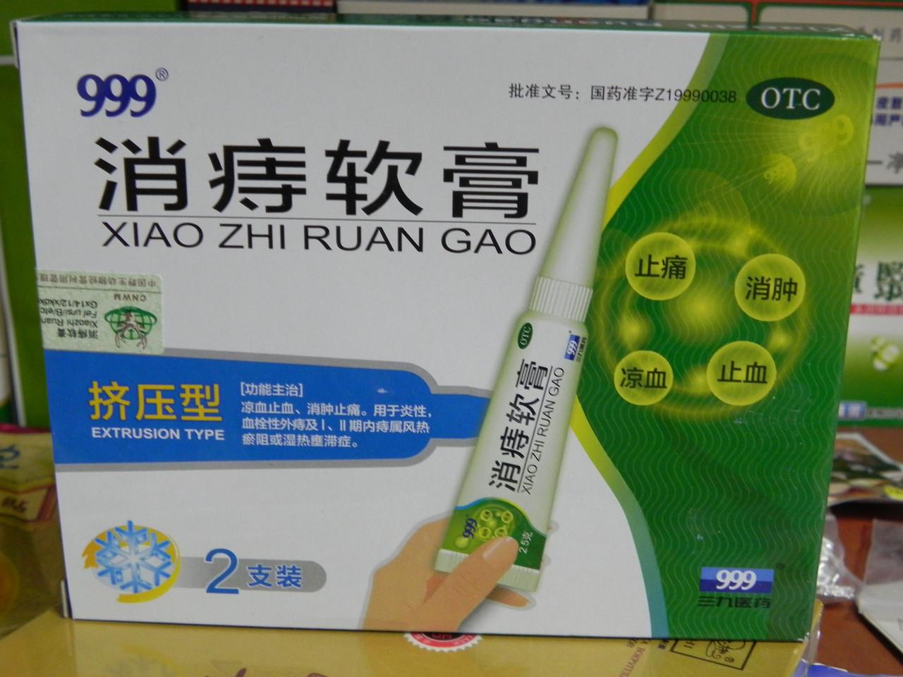 Мазь «Сяо Чжи Руань Гао» 999, от геморроя (Xiaozhi Ruangao2 тюб/./2.5 гр.)
