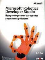 Microsoft Robotics Developer Studio. Программирование алгоритмов управления роботами