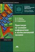 Практикум по основам информатики и вычислительной техники. Учебное пособие.