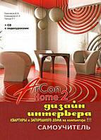 Дизайн интерьера квартиры и загородного дома на компьютере в ArCon Home 2. Самоучитель + CD