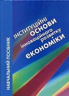 Інституційні основи інноваційного розвитку економіки. Навчальний посібник.