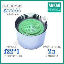 Насадка на кран для экономии воды А2E22 - 2л/мин