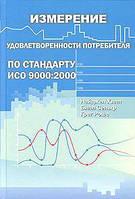 Измерение удовлетворенности потребителя по стандарту ИСО 9000:200