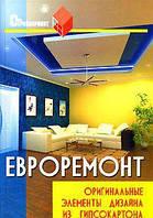 Евроремонт:  Изд.3 оригинальные элементы дизайна из гипсокартона.