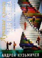 Лучшие книги для бизнеса. В4В по-русски. Версия 1