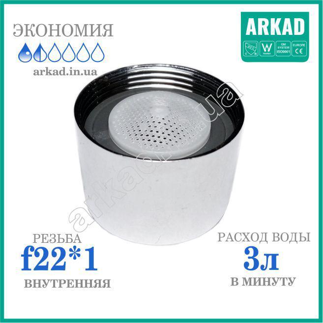 Насадка на кран для экономии воды (стабилизатор расхода воды) A3Z22 - 3Л/мин