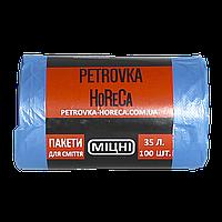 "Пакет для мусора УСИЛЕННЫЙ 35л*100шт, ""PETROVKA HoReCa"" 10мкм (1ящ/30шт)"