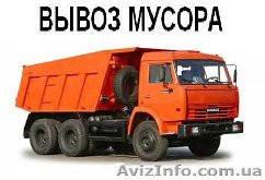 Вывоз строймусора в Днепре