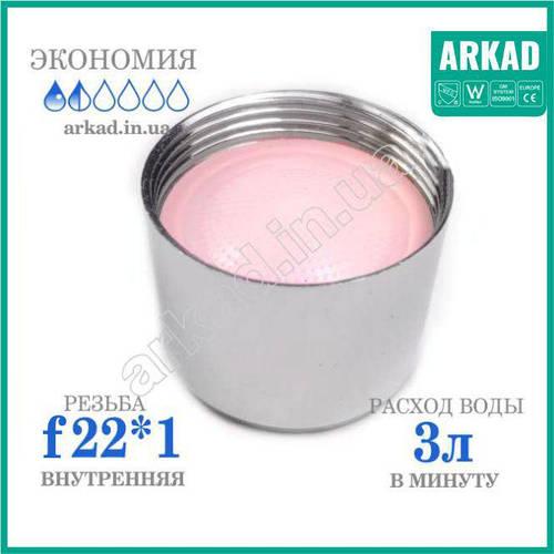 Аэратор для смесителя для экономии воды Terla Freelime А3Т22- 3 л/мин