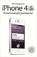 Книга iPhone 4s. Исчерпывающее руководство