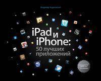 IPhone и iPad. 50 лучших приложений