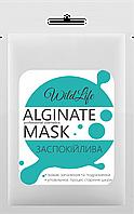 """Альгинатная маска """"Успокаивающая"""". Антикуперозная."""