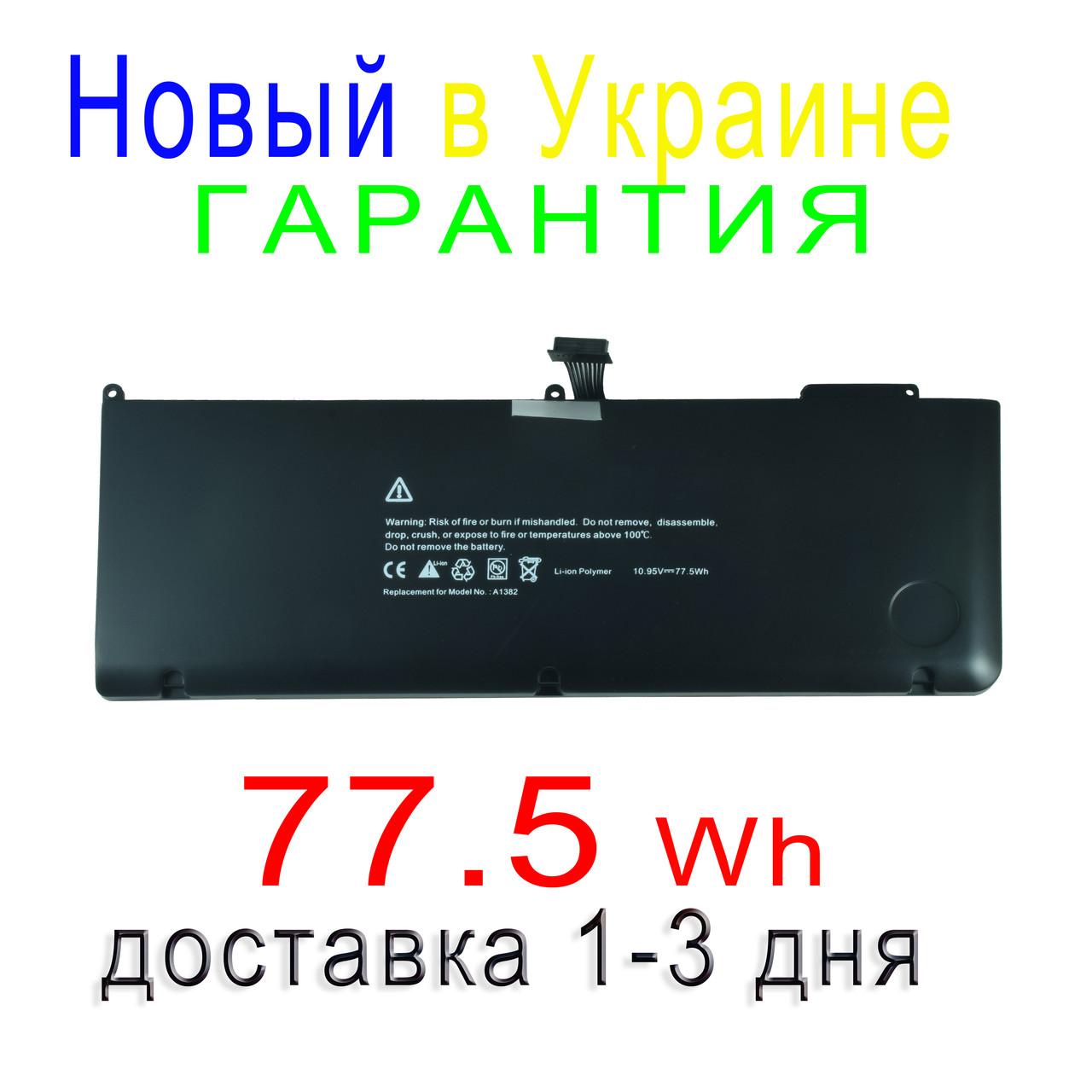 Аккумулятор батарея APPLE A1382  020-7134-A MacBook Pro 15 Core i7  Ma
