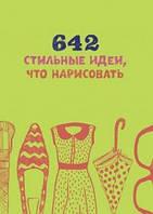 642 стильные идеи, что нарисовать