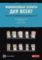 Финансовые услуги для всех? Стратегии и проблемы расширения доступа (т)