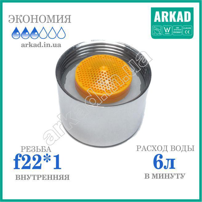Аэратор на кран для экономии воды (стабилизатор расхода воды A6N22) - 6 Л/мин