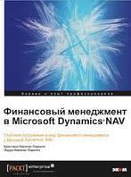 Финансовый менеджмент в Microsoft Dynamics  Nav
