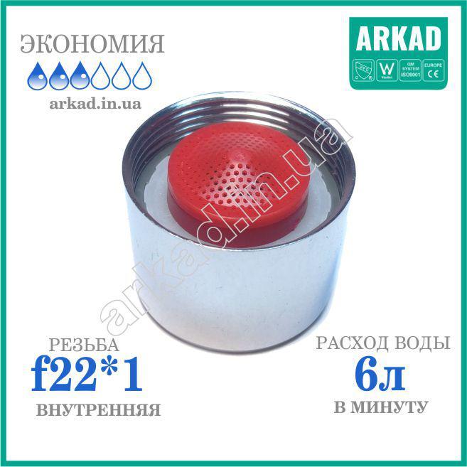 Аэратор для крана для экономии воды (стабилизатор расхода воды А6E22) - 6Л/мин