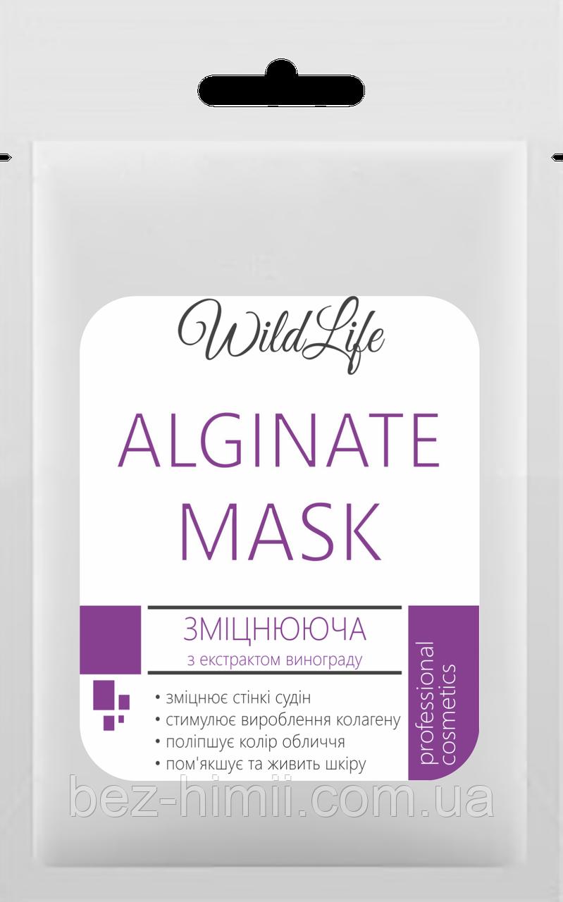 """Альгинатная маска """"Укрепляющая"""" с экстрактом винограда. Антикуперозная."""