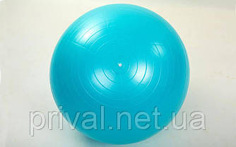 Мяч для фитнеса (фитбол) 75см ZEL FI-1984-75