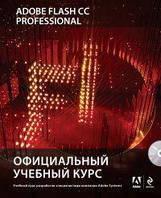 Adobe Flash CC. Официальный учебный курс. +CD.