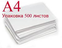 Белая крафт бумага А4 пачка 500 листов