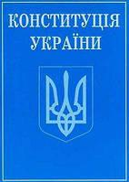 Конституція України. на 01.09.2019 (зменшений формат). Оновлена редакція
