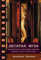 Десятая муза: кинематограф как новая форма искусства. Эротизм в кино XIX-XX веков