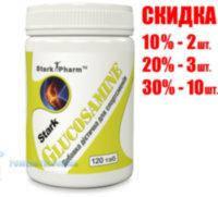 Glucosamine 750 мг (глюкозамин гидрохлорид)