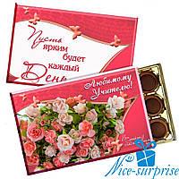 Коробка со сладостями Toffifee ЛЮБИМОМУ УЧИТЕЛЮ (15 конфет)