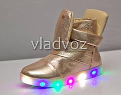 Детские демисезонные LED ботинки подошва светится для девочек золото с подсветкой 22р.-27р. 3874