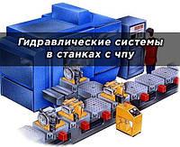 Гидравлические системы в станках с чпу