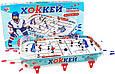 Настольный Хоккей 0711, фото 2