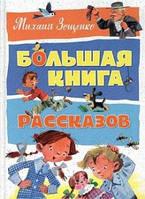 Большая книга рассказов (илл. Надежда Бугославская)