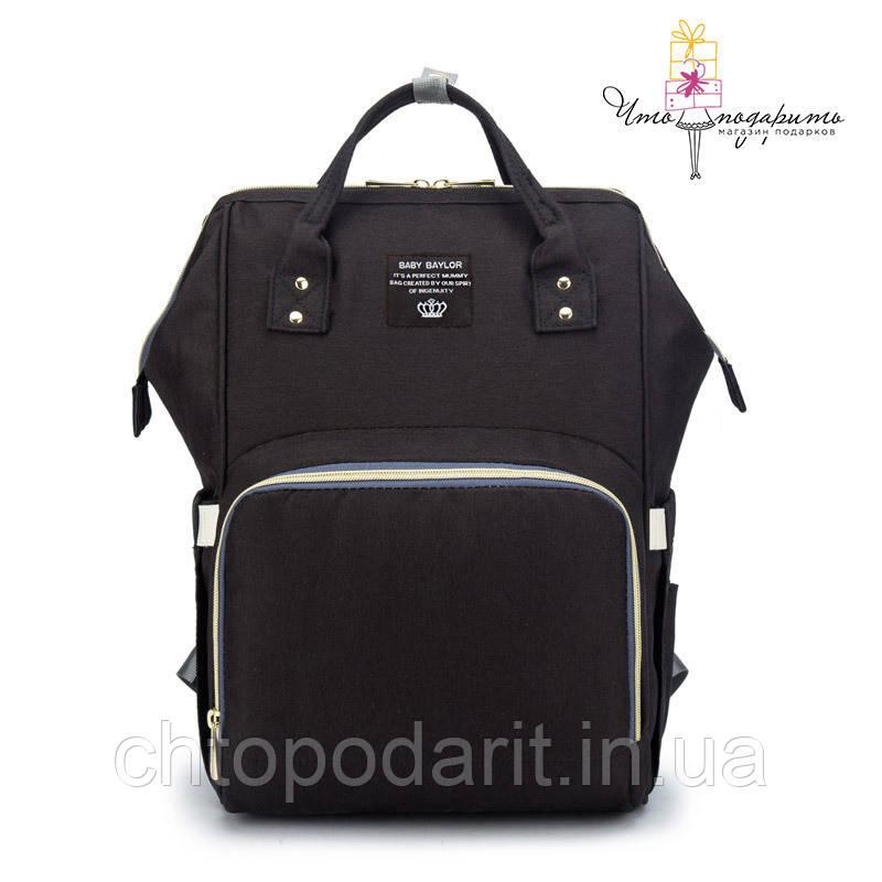 Рюкзак-органайзер для мам и детских принадлежностей черный