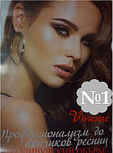 Плакат ресницы №1